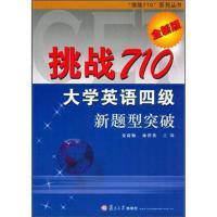 【二手旧书9成新】挑战710大学英语四级新题型突破 姜荷梅,林萍英 复旦大学出版社