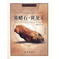 【二手旧书9成新】黄蜡石黄龙玉 葛宝荣 地质出版社 9787116053441