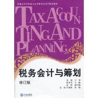 税务会计与筹划(修订版)