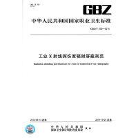 GBZ/T 250-2014工业X射线探伤室辐射屏蔽规范
