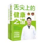 现代科学养生:舌尖上的健康之道+怎样延长你的寿命(套装共2册)