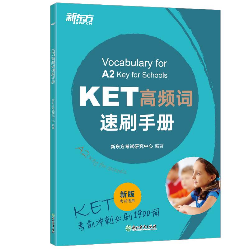 新东方 KET高频词速刷手册 KET考前冲刺必刷1900词A2KeyforSchools新版考试适用