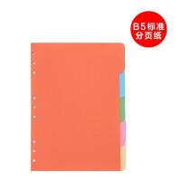 彩色分页纸A5 A6 B5索引纸 活页纸分类纸6孔彩色手账B5