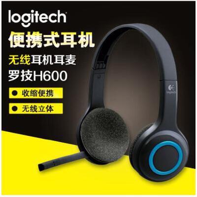 罗技(logitech) H600头戴式无线耳机耳麦 旋转便携式耳机麦克风 全新盒装正品行货 Nano接收器 2.4G无线耳机麦克风