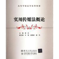 实用传媒法概论 李庆 编