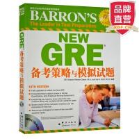 GRE备考策略与模拟试题(附CD-ROM) 实用答题策略【新东方专营店】