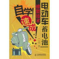 【新书店正版】电动车蓄电池修复技术自学速成刘英俊著人民邮电出版社9787115249074
