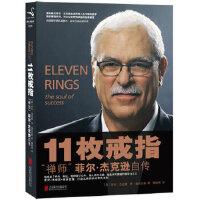 【旧书二手九成新】11枚戒指 (揭秘乔丹科比谁是禅师眼中真正王者,解析缔造公牛湖人霸业的核心秘诀。领导力思想的饕餮盛宴