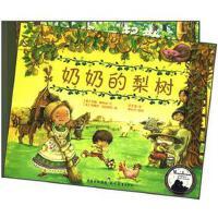 萤火虫绘本・爷爷奶奶我爱您系列(套装共2册)(附爱心卡片2张)