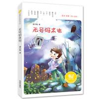 麒麟新经典童书馆:无号码来电