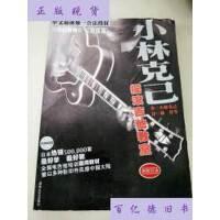 【二手旧书9成新】DI104360 小林克己摇滚吉他教室・初级篇(内含