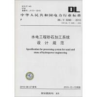 水电工程砂石加工系统设计规范:DL/T 5098-2010 代替DL/T 5098-1999