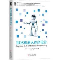 【正版新书直发】ROS机器人程序设计 (西班牙)马丁内斯,刘品杰 机械工业出版社9787111473961