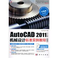 AutoCAD 2011中文版机械设计标准实例教程(第2版)(CD)