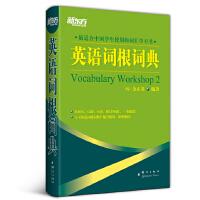 新东方 英语词根词典