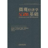微观经济学基础――西方经济与社会科学精品丛书