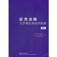 霍普金斯文学理论和批评指南(第2版)