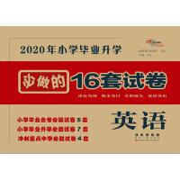 全国68所名牌小学毕业升学必做的16套试卷英语2020(最新版)