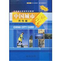 中国城市名片――民俗篇(含4张DVD)
