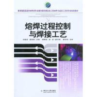 熔焊过程控制与焊接工艺 中南大学出版社