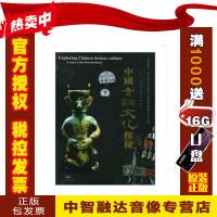正版包票中国大系 电视纪录片 中国青铜文化探秘 8DVD 视频光盘影碟片