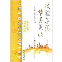 【二手旧书8成新】风雅集汇华夷兼收 蔡兴发 上海百家 9787807036821