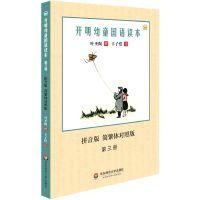 开明幼童国语读本(第三册)(拼音版)(简繁体对照版)