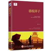骆驼祥子(语文教材七年级下阅读。疑难字词、北京土话等都做了注释,助力无障碍阅读)