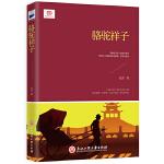 骆驼祥子(新课标・部编本教材推荐阅读  七年级下)