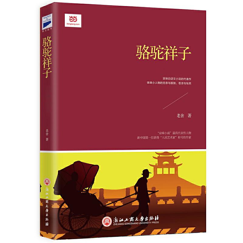 骆驼祥子(新课标·部编本教材推荐阅读  七年级下) 老舍先生长篇小说代表作,杰出的现实主义作品,在中国现代文学史上拥有重要的地位。