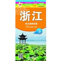 新版浙江省交通旅游图(年度新版)