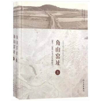 角山窑址——1983-2007年考古发掘报告(全二册)