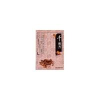 中国传统医疗与保健丛书―千金方 许静静主编
