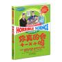 【经典数学系列】你真的会加减乘除吗 正版 可怕的科学 单本儿童科普少儿百科全书6-12岁儿童科学三四五六年级课外读物