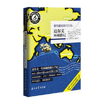 最有趣的旅行日志:达尔文环球游记(pdf+txt+epub+azw3+mobi电子书在线阅读下载)