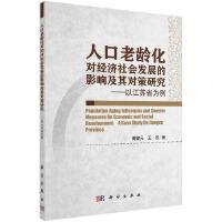 人口老龄化对经济社会发展的影响及其对策研究─以江苏省为例