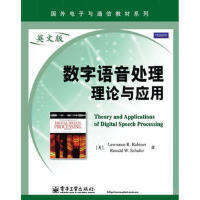 数字语音处理理论与应用(英文版)