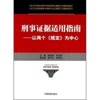 刑事证据适用指南/以两个《规定》为中心 中国检察出版社
