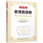【XSM】教育的目的:汉英双语版(万千教育) [英] 怀特海(Whitehead,A. N.);靳玉乐,刘富利 中国轻