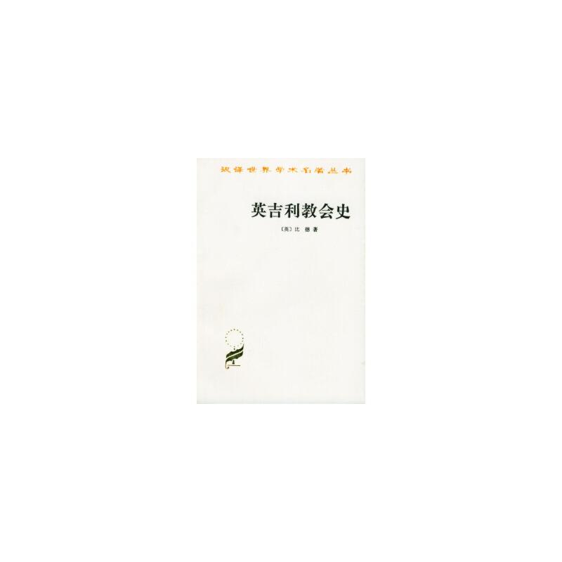 【旧书二手书9成新】英吉利教会史 [英]比德  ,陈维振,周清民 9787100008099 商务印书馆 【正版现货,下单即发,部分绝版书售价高于定价】