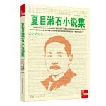 典藏:夏目漱石小说集