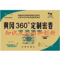 黄冈360°定制密卷五年级英语上册人教版