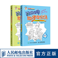 阅读理解四步提分法  小学生趣味阅读训练上下(套装共2册)