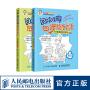 阅读理解四步提分法  小学生趣味阅读训练上下(套装共2册)新课标小学语文阅读丛书