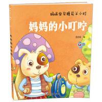 妈咪宝贝睡前半小时-(全4册) 夏晨妮编 9787563733439