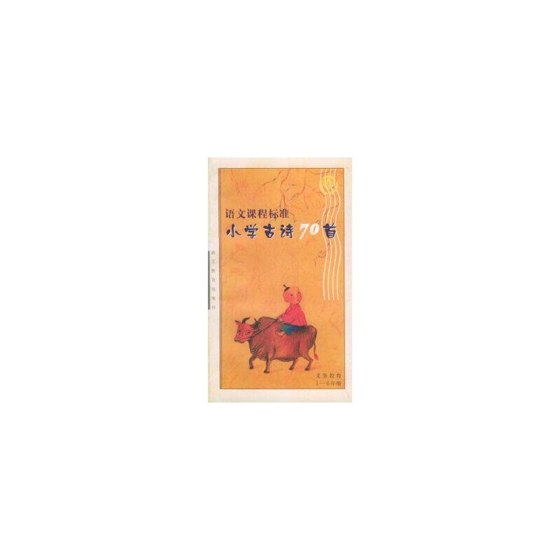 【旧书二手书9成新】 语文课程标准小学古诗70首