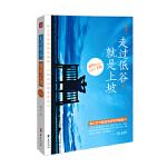 【新书店正版】走过低谷,就是上坡(谨以此书献给与逆境死磕的人)姚远华夏出版社9787508077901
