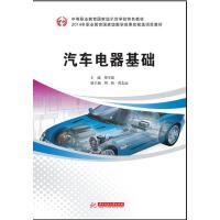中等职业教育国家级示范学校特色教材:汽车电器基础