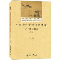 中国古代文学作品选注:元(续)明清(第三版)