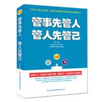 正版书籍 管事先管人 管人先管已 闫伟 9787558103087 吉林出版社